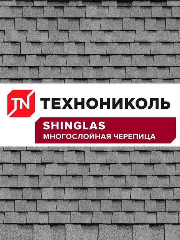 Гибкая черепица Shinglas Технониколь
